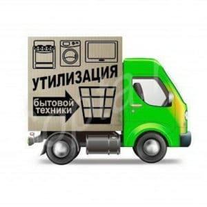 Вывоз и утилизация посудомоечной машины бесплатно