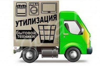 Бесплатный вывоз старой бытовой техники Екатеринбург